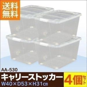 iris_coupon お得な4個セット登場! 収納ボックス 収納ケース プラスチック AA-530...