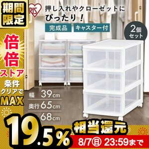 iris_coupon 2個セット 押入れ収納 収納ケース チェスト LC-653 押入れの下段にピ...
