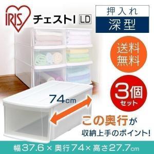iris_coupon 衣類や小物収納に便利なチェストです♪ 中身が見えるクリアタイプで、シーンを選...
