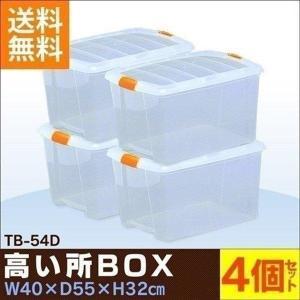 衣装ケース プラスチック ロック TB-54D 4個セット 重ねる クリア 収納ボックス 収納ケース 衣替え アイリスオーヤマ 押入れ収納
