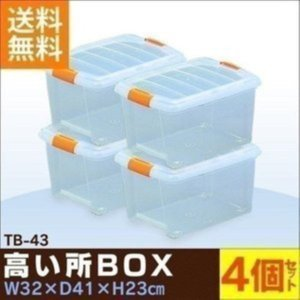 iris_coupon お得な4個セット 押入収納 高い所収納ボックス BOX 押入れ枕棚用 TB-...