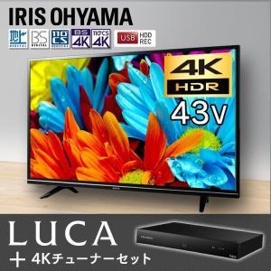 テレビ TV 43型 43V 43インチ LUCA 4K対応テレビ 43インチ LT-43A620 ブラック + 4Kチューナー HVT-4KBC アイリスオーヤマ|sofort