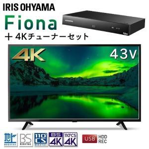 テレビ TV 43型 43V 43インチ テレビ 43型 4K 4Kテレビ 液晶テレビ 43インチ ブラック 43UB10P + 4Kチューナー HVT-4KBC アイリスオーヤマ|sofort