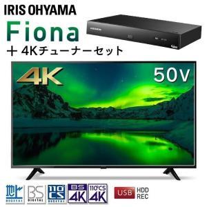 テレビ TV 50型 50V 50インチ テレビ 50型 4K 4Kテレビ 液晶テレビ 50インチ ブラック 50UB10P + 4Kチューナー HVT-4KBC アイリスオーヤマ|sofort