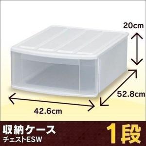 衣装ケース プラスチック チェスト ESW 重ねる 浅型ワイ...