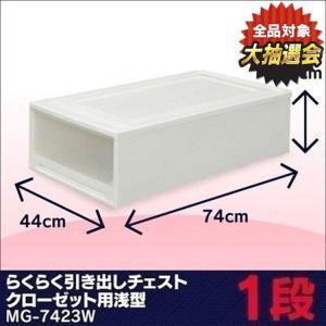 衣装ケース プラスチック チェストMG-7423W 重ねる ...