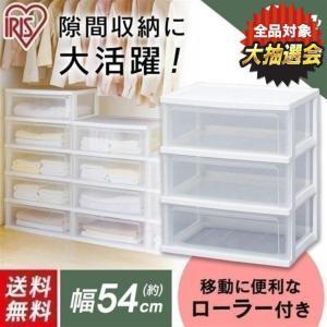 衣装ケース プラスチック チェスト 3段  W-543 押入れ収納 衣替え 衣類収納 収納ボックス 収納ケース アイリスオーヤマ 新生活 セール|sofort