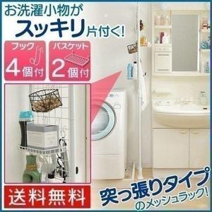 iris_coupon 片側突っ張り式でわずかな隙間にも簡単設置できるメッシュラックです! 洗濯機周...