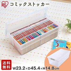 コミック本収納ケース CMS-23 クリア ストッカー アイリスオーヤマ プラスチック 収納ボックス 重ねる 漫画 マンガの写真