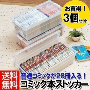 iris_coupon 収納ケース プラスチック コミック本ストッカー 3個 CMS-23 アイリス...