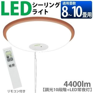 LEDシーリングライト 4400lm CL8D-WP-R アイリスオーヤマ|sofort