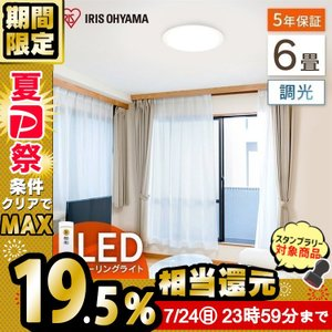 LEDシーリングライト 6畳 調光 33...