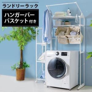 iris_coupon ※こちらの商品はランドリーラック単品のみ販売となります。シーン画像に含まれる...