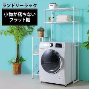 iris_coupon ランドリーラック LR-155P ホワイト ランドリー収納 洗濯機のサイズに...