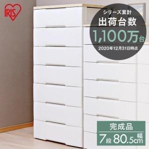 チェスト 7段 引き出し 収納棚 収納 収納ボックス 収納ケース 完成品 プラスチック 木天板 ウッドトップチェスト ホワイト HG-807 アイリスオーヤマ sofort