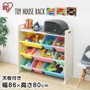 ★数量限定★おもちゃ箱 キッズ収納 子供部屋収納 天板付キッズトイハウスラック TKTHR-39 アイリスオーヤマ