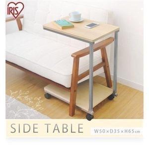 iris_coupon どんなお部屋にも合うシンプルデザインのサイドテーブルです。 木目調の天板は肌...