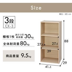 カラーボックス 3段 CX-3 収納ボックス 収納 収納ケース 本棚  棚 アイリスオーヤマ あすつく セール sofort 21