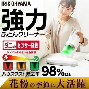 iris_coupon ふとんに潜むダニやゴミを浮き上がらせてパワフル吸引! 高速たたき&強力吸引で...