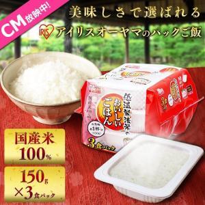 低温製法米のおいしいごはん 150g×3パック アイリスオーヤマ