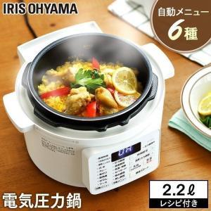 電気圧力鍋 2.2L ホワイト PC-MA2-W アイリスオーヤマ