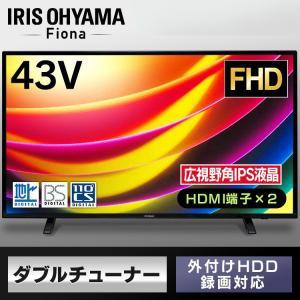テレビ 43型 液晶テレビ 新品 本体 43インチ ハイビジョン 地デジ フルハイビジョンテレビ 43インチ 43FA10P アイリスオーヤマ|sofort