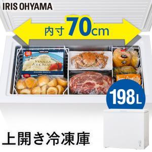 冷凍庫 ノンフロン上開き式冷凍庫 198L ホワイト ICSD-20A-W アイリスオーヤマ|sofort