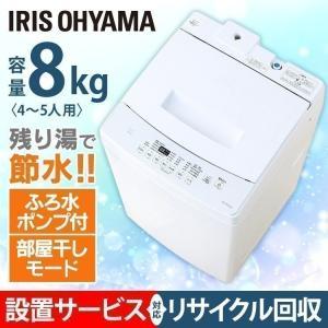 洗濯機 全自動洗濯機 8.0kg IAW-T802E アイリスオーヤマ