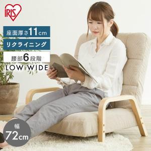 和座椅子 肘掛付 チェア ウッドアームチェア 椅子 いす WAC-LW アイリスオーヤマ|sofort