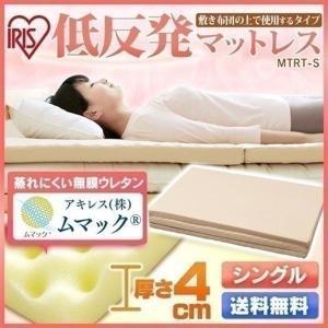 マットレス 低反発 シングル 三つ折り 腰痛 寝具 ベッドマット SDMTRK-SD アイリスオーヤ...