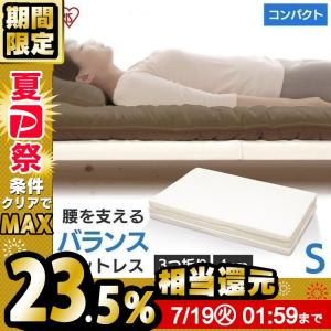 マットレス シングル かため 三つ折り 腰痛 寝具 ベッドマット MTRB-S アイリスオーヤマ 敷き布団|sofort