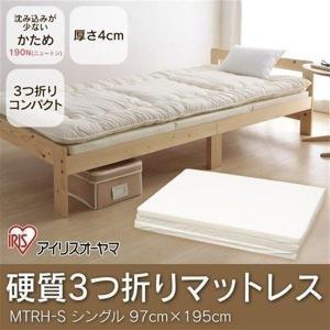 マットレス シングル かため 三つ折り  寝具 ベッドマット MTRH-S アイリスオーヤマ 敷き布...