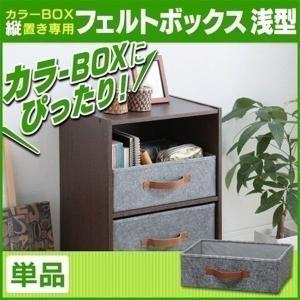 iris_coupon さまざまな用途・シーンに使える収納ボックスです! アイリスオーヤマ製カラーボ...