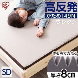 マットレス 高反発 セミダブル かため  寝具 ベッドマット MAK8-SD アイリスオーヤマ 敷き...