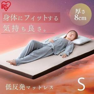 マットレス 低反発 8cm シングル 腰痛 寝具 ベッドマット MAT8-S アイリスオーヤマ 敷き布団 敷布団 新生活応援|sofort