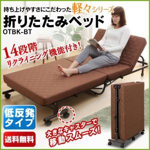 ≪数量限定≫在庫処分特価 折りたたみベッド OTBK-BT アイリスオーヤマ ベッド シングルベッド 折りたたみ 寝具 簡単|sofort
