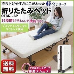 在庫処分特価 ベッド 折りたたみ 折りたたみベッド シングル 安い リクライニング OTBK-LBP コンパクト 完成品 折り畳み 布団 寝具 ベット 新生活応援|sofort