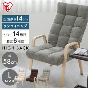 椅子 おしゃれ チェア いす シンプル 一人掛け リクライニング イス肘掛け ウッドアームチェア Lサイズ WAC-L アイリスオーヤマ|sofort