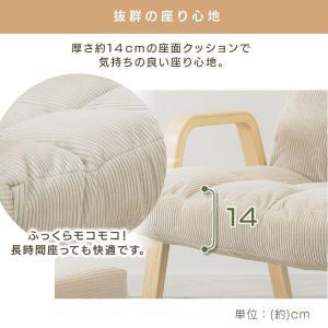 椅子 おしゃれ チェア いす シンプル 一人掛け リクライニング イス肘掛け ウッドアームチェア Lサイズ WAC-L アイリスオーヤマ|sofort|05