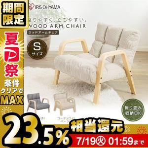 ソファ 一人掛け 一人用 ウッドアームチェア 座椅子 Sサイズ WAC-L アイリスオーヤマ|sofort