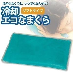 冷却 ソフトまくら  布団 冷感 ひんやり 枕