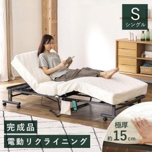 ベッド シングル 折りたたみ 折り畳みベッド 電動 リクライニング OTB-CDN アイリスオーヤマ コイル コンパクト 完成品 折り畳み式ベッド 布団 寝具 ベット|sofort