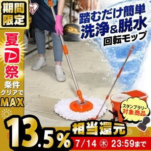 iris_coupon スピン 回転モップ 洗浄機能付き KMO-490S オレンジ アイリスオーヤ...
