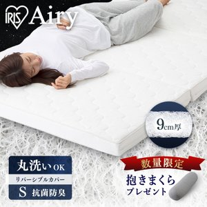 エアリーマットレス 9cm HG90-S シングル 高反発 マットレス アイリスオーヤマ 三つ折り 敷き 布団 洗える 丸洗い 快眠 床敷きOK 抗菌防臭|sofort