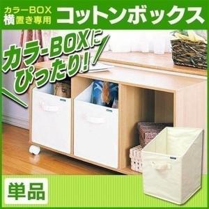 収納ケース インナーボックス カラーボックス用 コットンボッ...