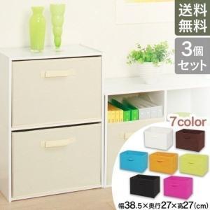 【3個セット】収納ケース インナーボックス カラーボックス ...