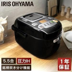 炊飯器  5合 5.5合 アイリスオーヤマ 圧力IH IH炊飯器 圧力IH炊飯ジャー 圧力IH炊飯器...