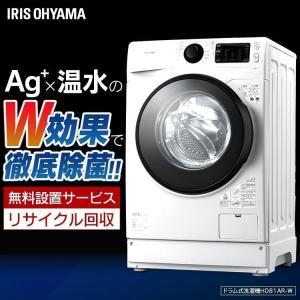 洗濯機 ドラム式洗濯機 8.0kg ホワイト HD81AR-W アイリスオーヤマ