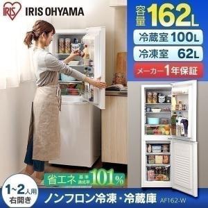 冷蔵庫 一人暮らし 冷凍庫 162L ノンフロン冷凍冷蔵庫 おしゃれ 162L ホワイト AF162-W アイリスオーヤマ|sofort