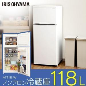 冷蔵庫 一人暮らし ノンフロン 大容量 ノンフロン冷蔵庫 118L おしゃれ ホワイト AF118-W アイリスオーヤマ|sofort